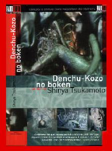 Denchu-Kozo no Boken