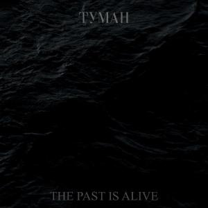 Туман - The past is alive