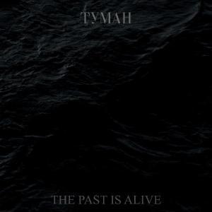 Туман - The past is alive