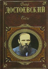 Fedor_Mihajlovich_Dostoevskij__Besy